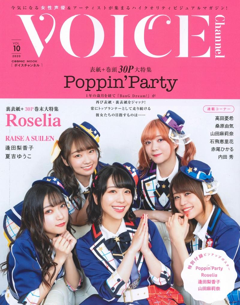 「VOICE Channel」Vol.10(コスミック出版)の表紙