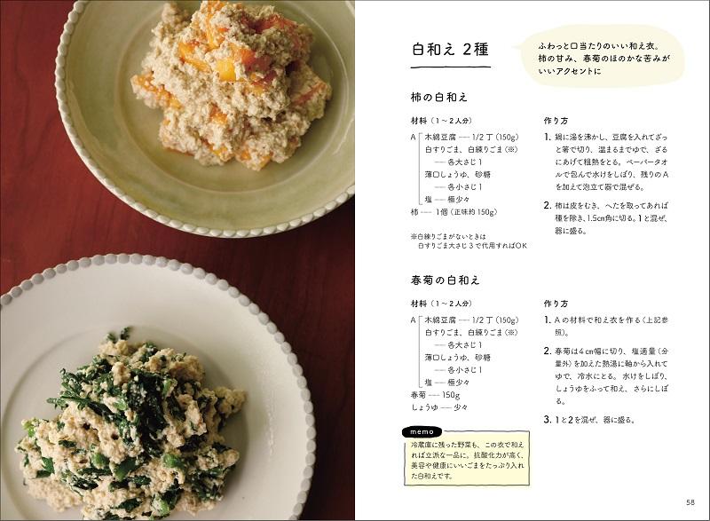 写真は、柿の白和えと春菊の白和えのレシピ(山と溪谷社)