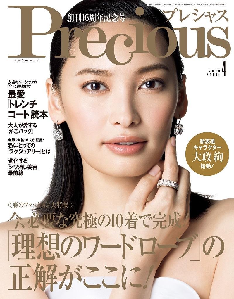 写真は、「Precious」2020年4月号(小学館)の表紙