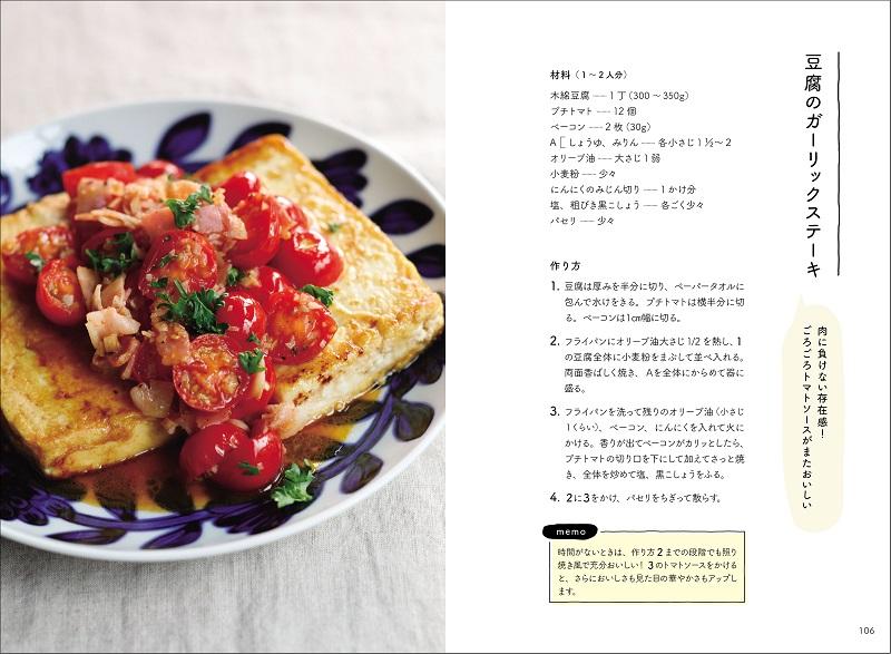 写真は、豆腐のガーリックステーキのレシピ(山と溪谷社)