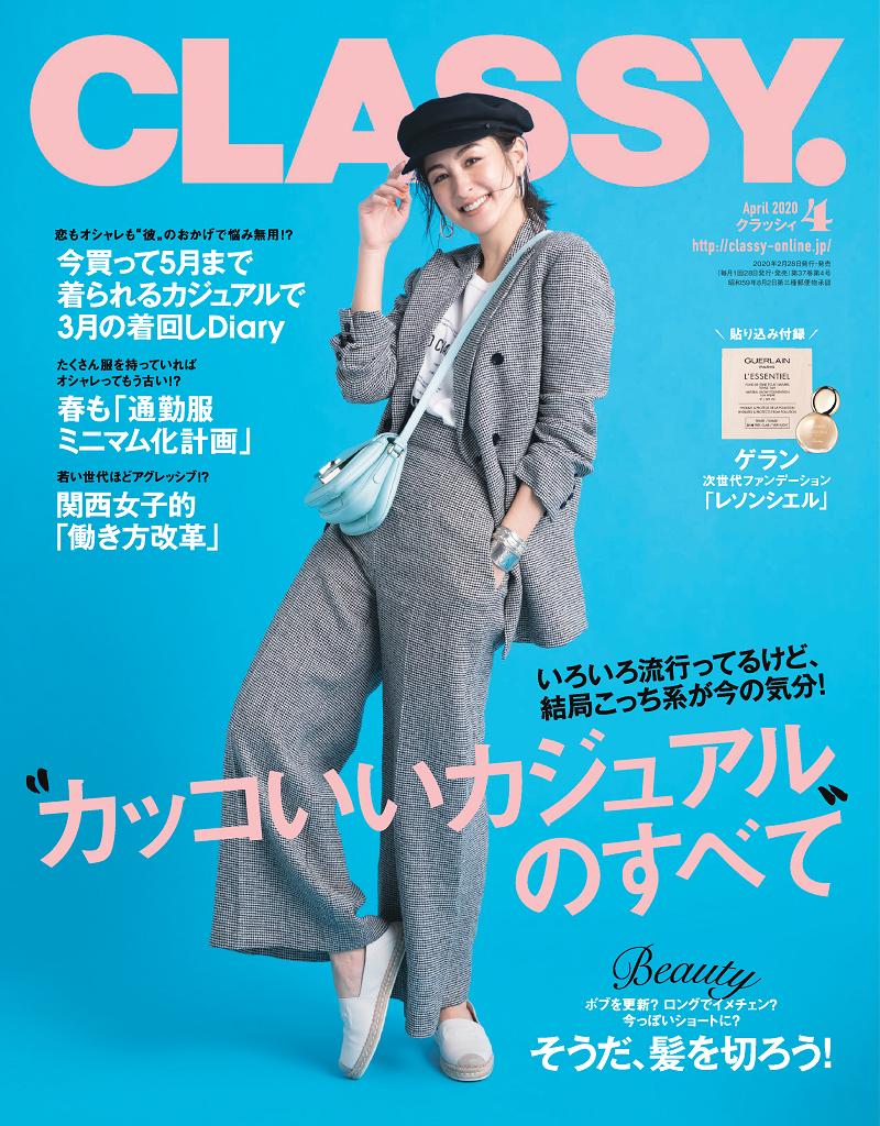 写真は、「CLASSY.」4月号(光文社)