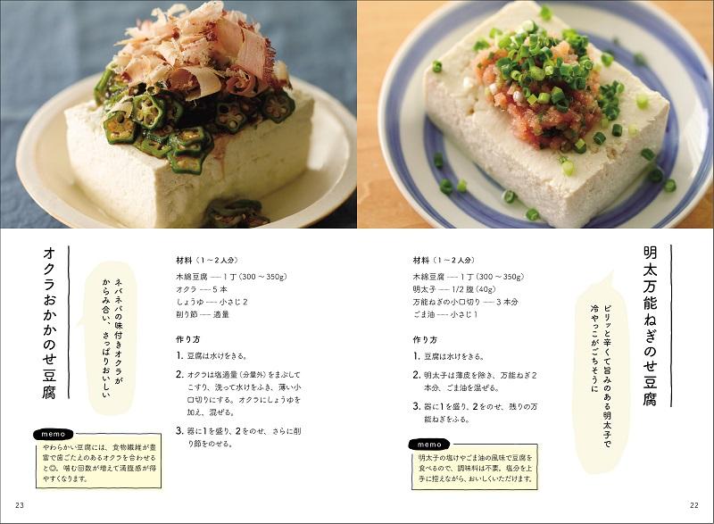 写真は、オクラおかかのせ豆腐と明太万能ねぎのせ豆腐のレシピ(提供:山と溪谷社)