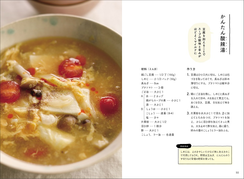 写真は、かんたん酸辣湯のレシピ(山と溪谷社)