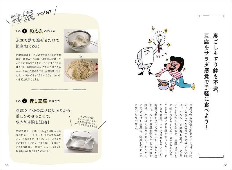 写真は、『忙しくて余裕ない日は、豆腐にしよう。』(山と溪谷社)の時短ポイントの解説