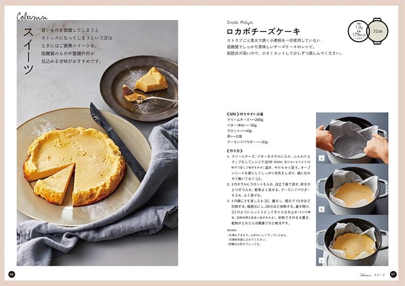 ロカボチーズケーキのレシピ(提供:パルコ)