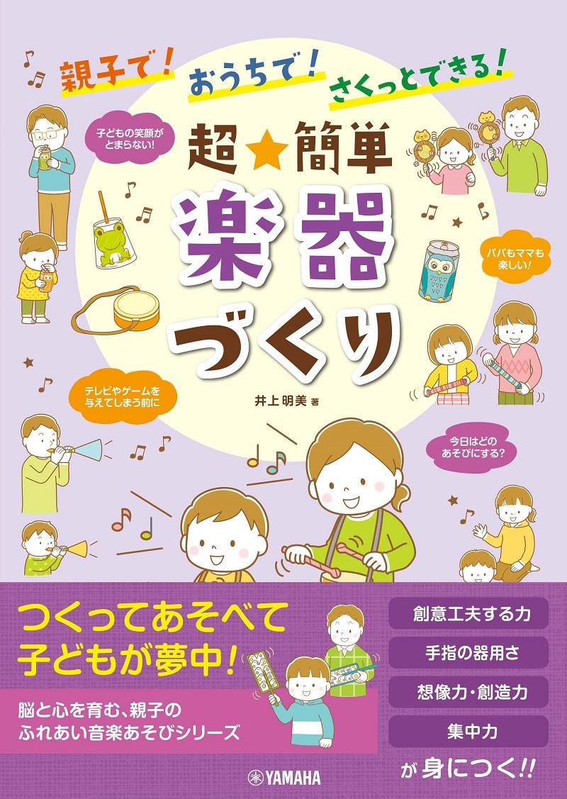 写真は、『親子で!おうちで!さくっとできる! 超★簡単 楽器づくり』(ヤマハミュージックメディア)