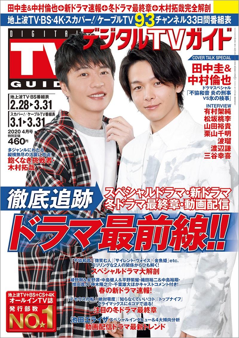 写真は、「デジタルTVガイド」4月号(東京ニュース通信社)