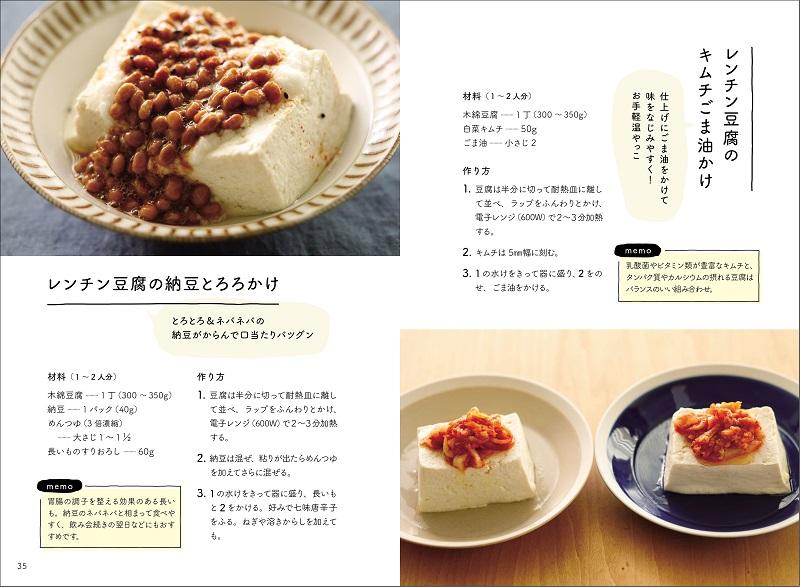 写真は、レンチン豆腐のとろろがけとレンチン豆腐のキムチごま油かけのレシピ(山と溪谷社)
