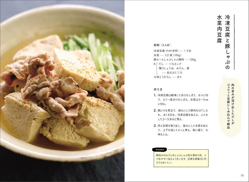 写真は、冷凍豆腐と豚しゃぶの水菜肉豆腐のレシピ(山と溪谷社)