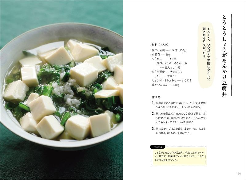 写真は、とろとろしょうがあんかけ豆腐丼のレシピ(山と溪谷社)
