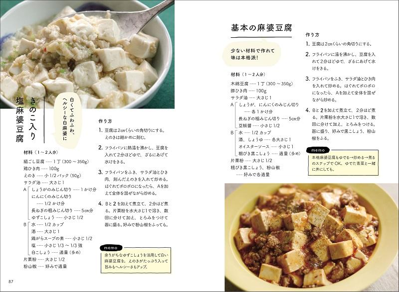 写真は、きのこ入り塩麻婆豆腐と基本の麻婆豆腐のレシピ(山と溪谷社)
