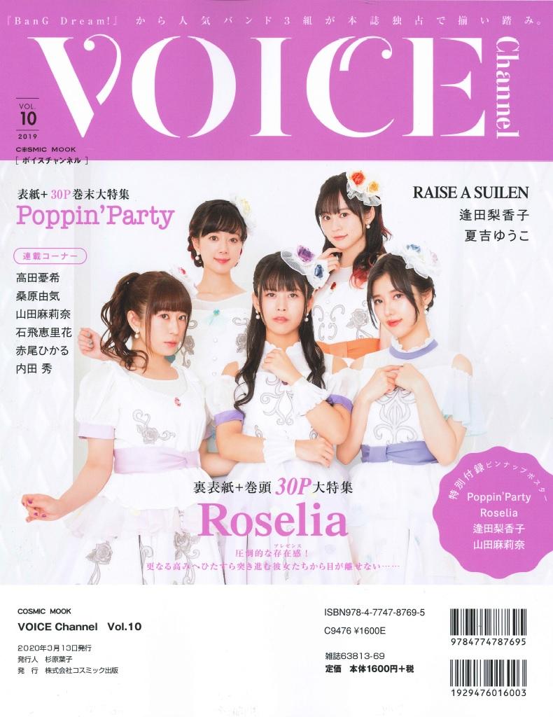 「VOICE Channel」Vol.10(コスミック出版)の裏表紙