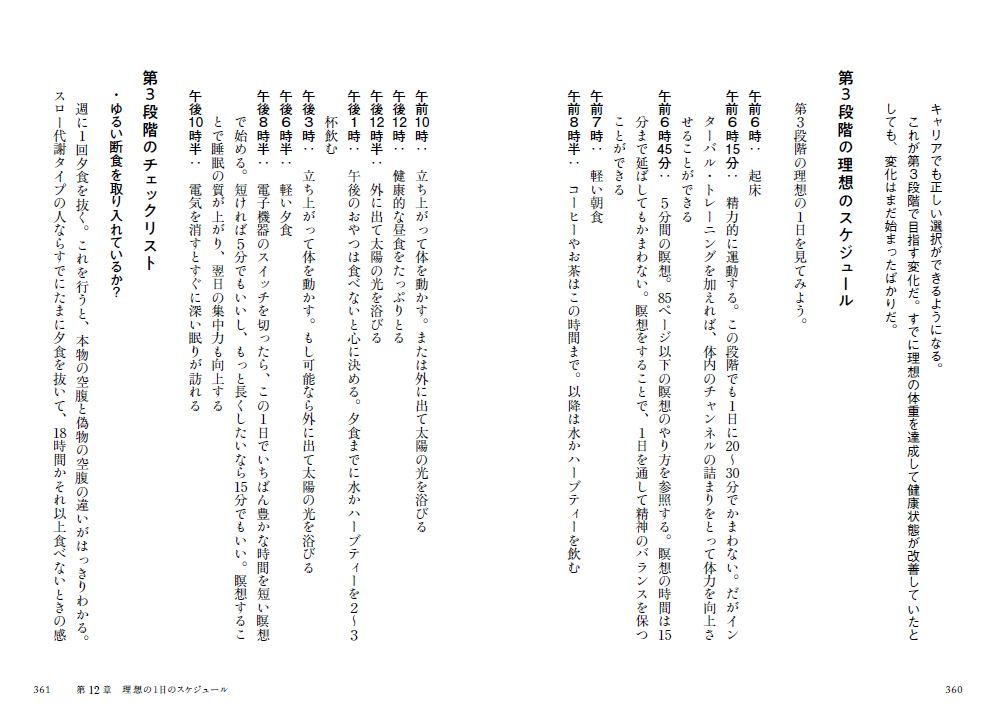 写真は、『最新科学×伝統医療が奇跡を起こす 食事 睡眠 運動の教科書』(かんき出版)の360,361ページ