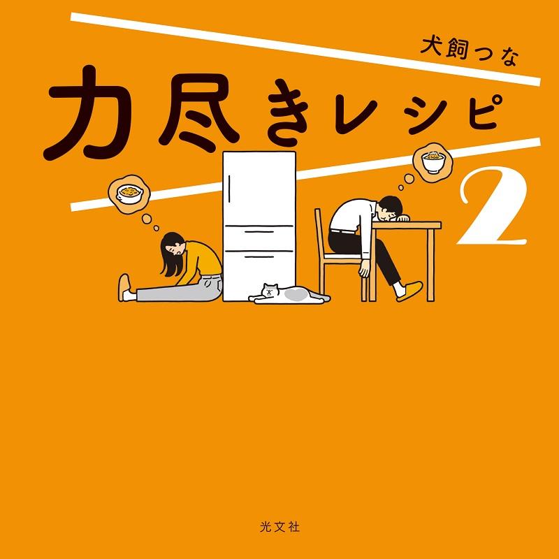 『力尽きレシピ2』表紙.jpg