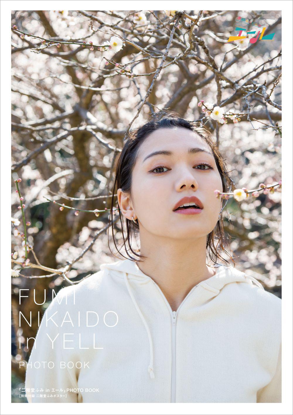 【Amazon限定版】『「二階堂ふみ in エール」PHOTO BOOK』 (東京ニュース通信社刊)