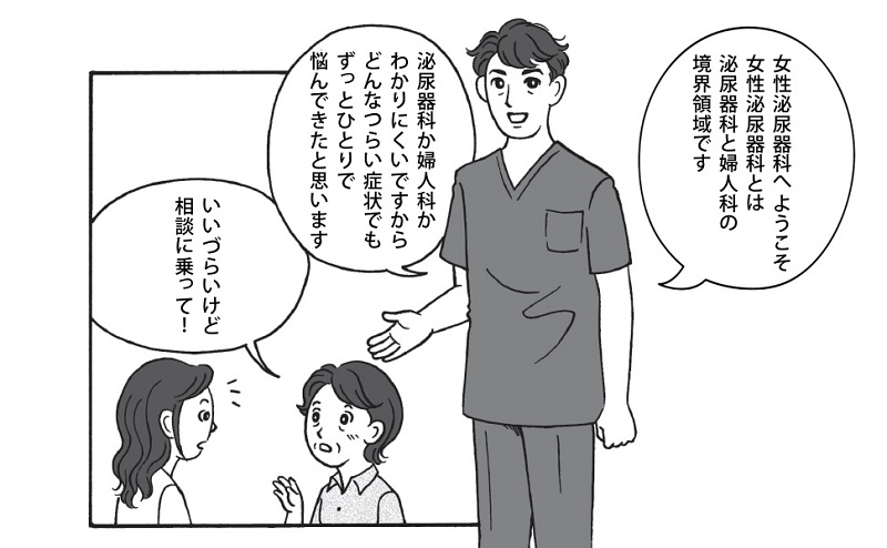 『女性泌尿器科』ページ見本1.jpg