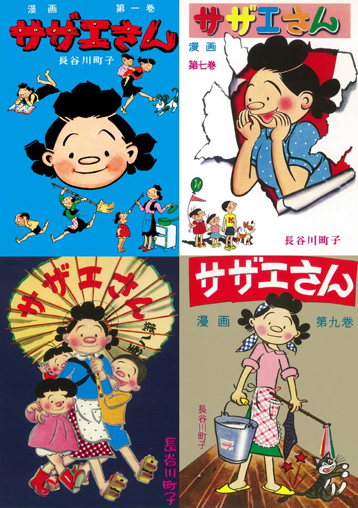 写真は、「サザエさん」1巻、7~9巻 (C)長谷川町子美術館
