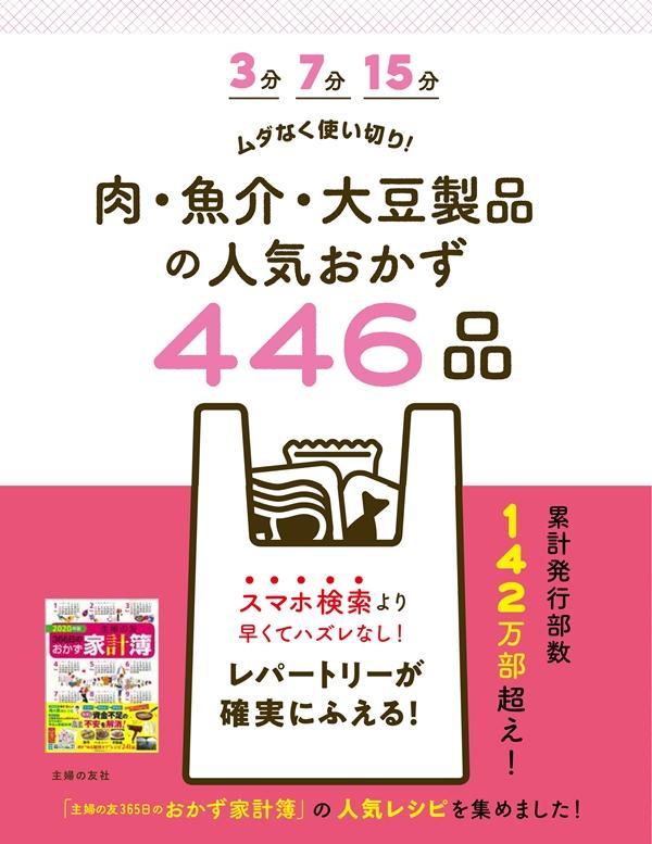 20200305okazu_main.jpg