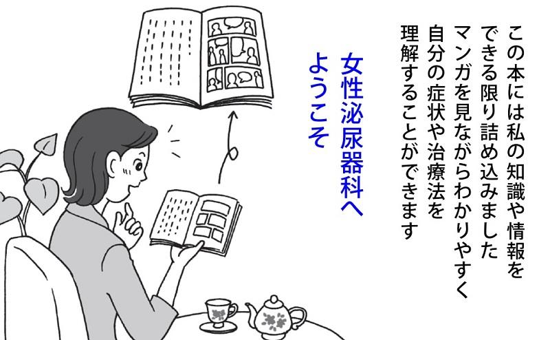 『女性泌尿器科』ページ見本4.jpg