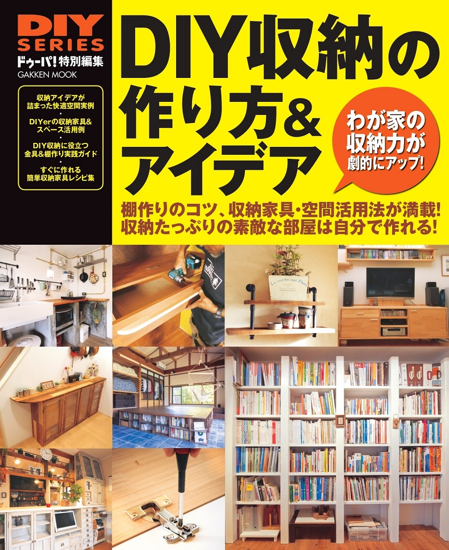 写真は、『DIY収納の作り方&アイデア』(学研プラス)