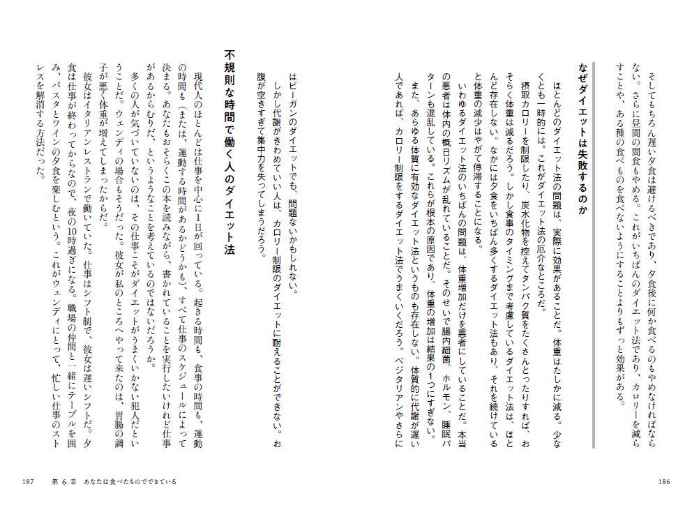 写真は、『最新科学×伝統医療が奇跡を起こす 食事 睡眠 運動の教科書』(かんき出版)の186,187ページ