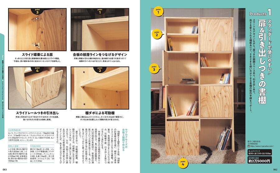 写真は、『DIY収納の作り方&アイデア』(学研プラス)の62,63ページ