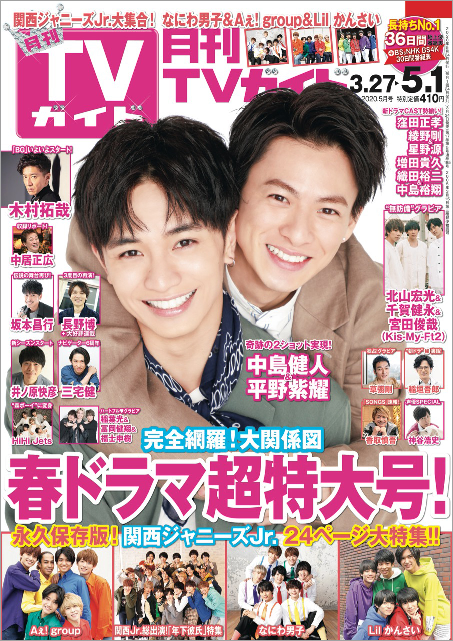 「月刊TVガイド」2020年5月号(東京ニュース通信社)