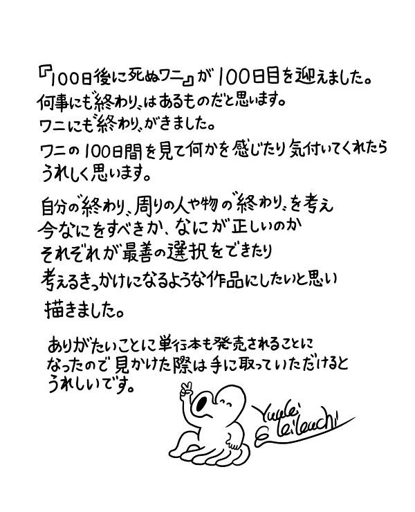 きくちゆうき氏のメッセージ