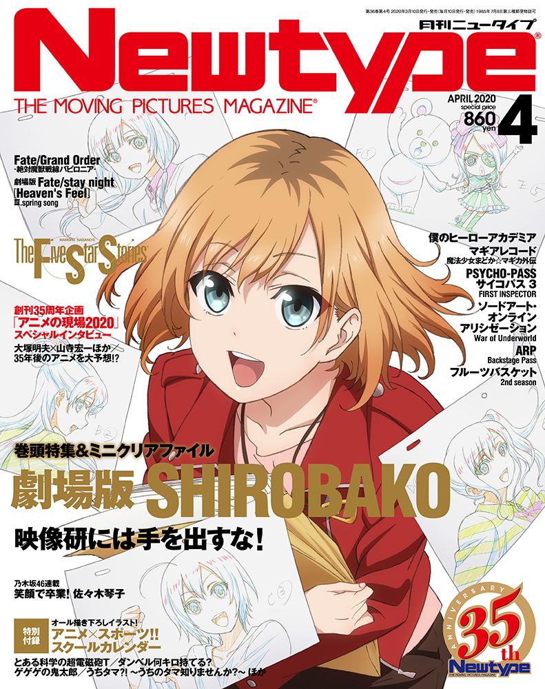 「月刊ニュータイプ」(KADOKAWA)4月号