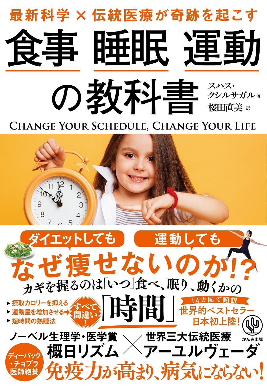 写真は、『最新科学×伝統医療が奇跡を起こす 食事 睡眠 運動の教科書』(かんき出版)