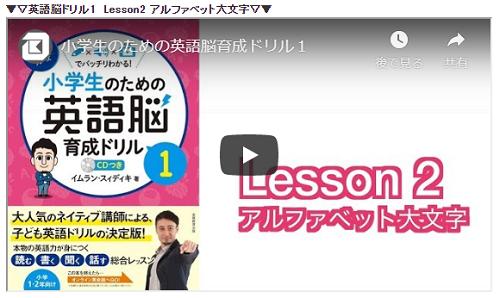『小学生のための英語脳育成ドリル』動画1
