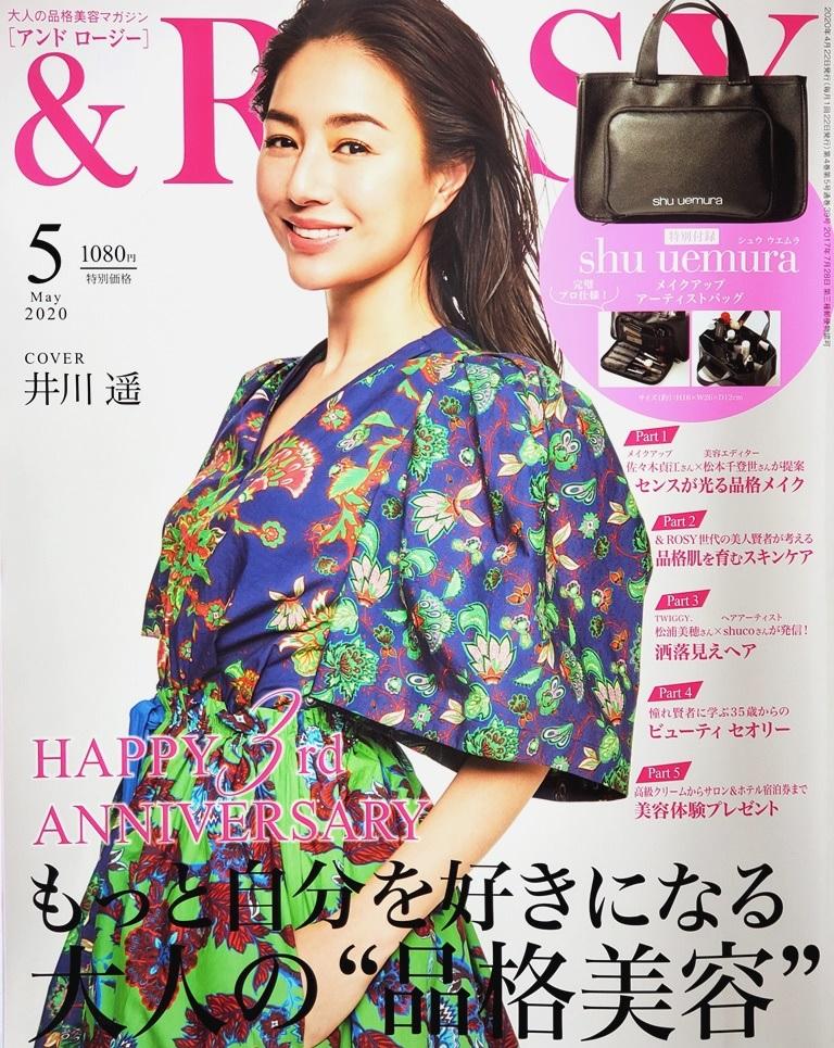 写真は、女優の井川遥さんが表紙を飾る「&ROSY」2020年5月号(宝島社)
