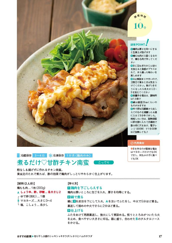 写真は、煮るだけ♡甘酢チキン南蛮のレシピ