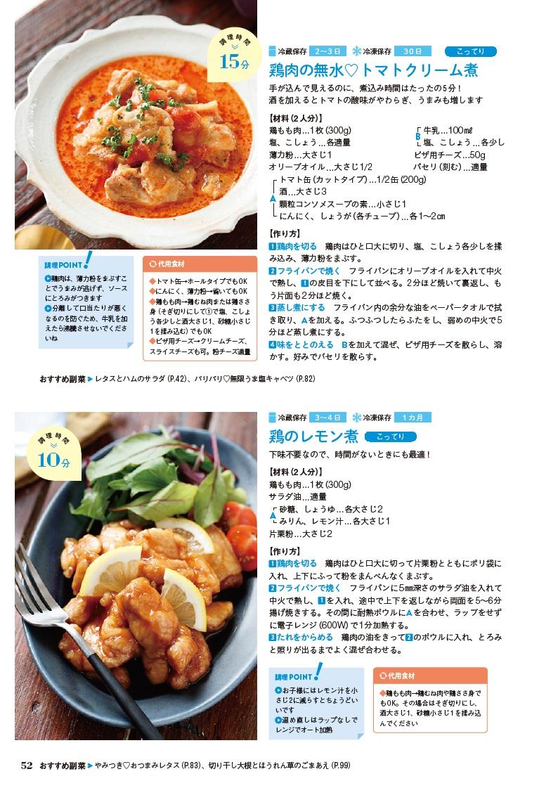 写真は、鶏肉の無水♡トマトクリーム煮と鶏のレモン煮のレシピ
