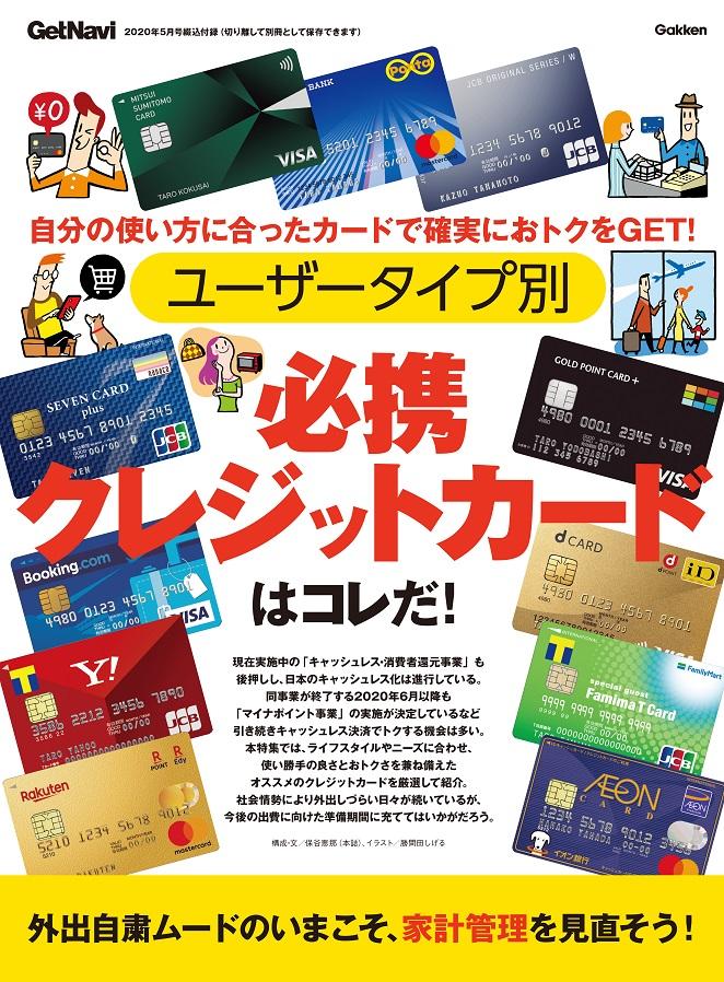 写真は、付録の「ユーザータイプ別 必携クレジットカードはコレだ!」