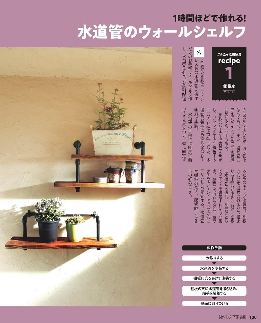 写真は、『DIY収納の作り方&アイデア』(学研プラス)の100ページ