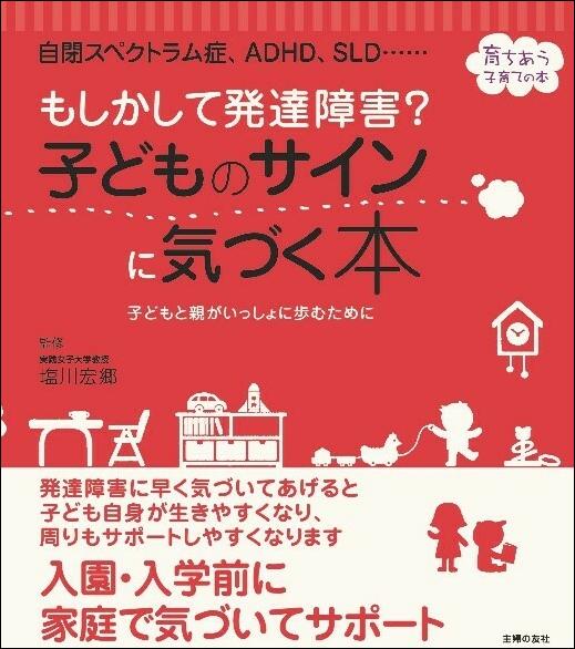 発達障害表紙.jpg