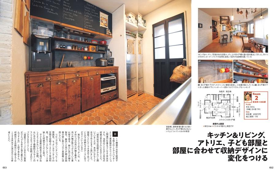 写真は、『DIY収納の作り方&アイデア』(学研プラス)の12,13ページ