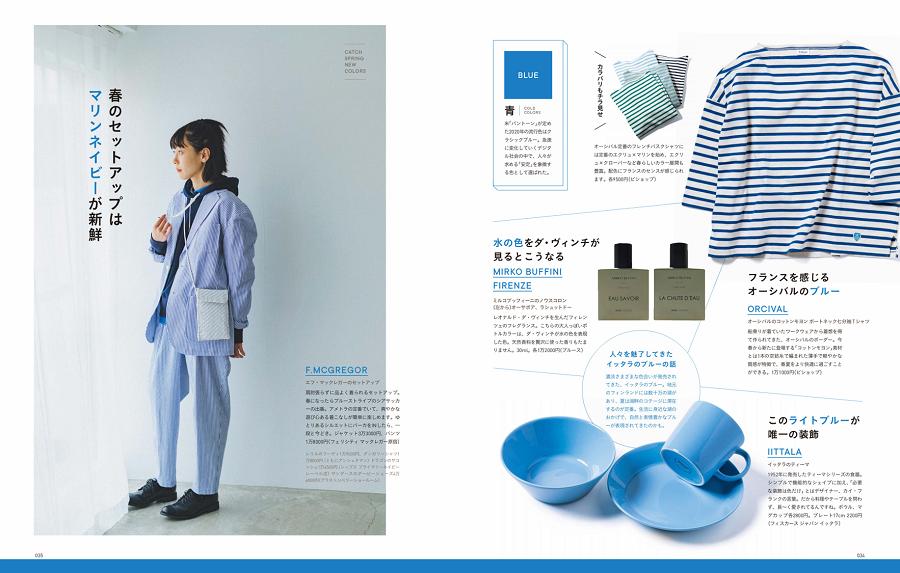 青色のページ。米「パントーン」が定めた2020年の流行色はクラシックブルー