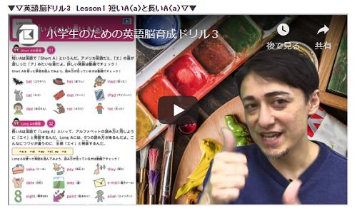 『小学生のための英語脳育成ドリル』動画2