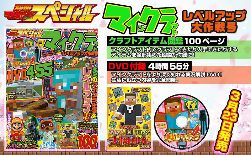 写真は、「別冊てれびげーむマガジン スペシャル マインクラフト レベルアップ大作戦号」(発行:KADOKAWA Game Linkage/発売: KADOKAWA)
