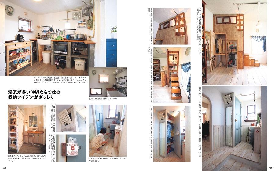 写真は、『DiY収納の作り方&アイデア』(学研プラス)の18,19ページ