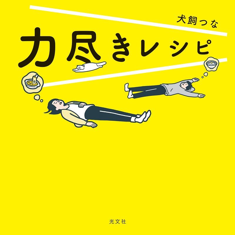 『力尽きレシピ』表紙.jpg