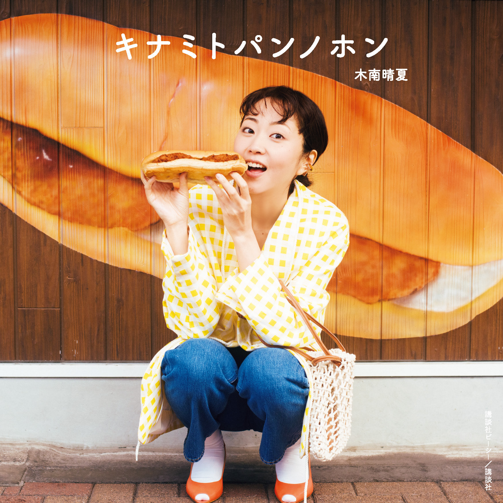 kinami_20200326main.jpg