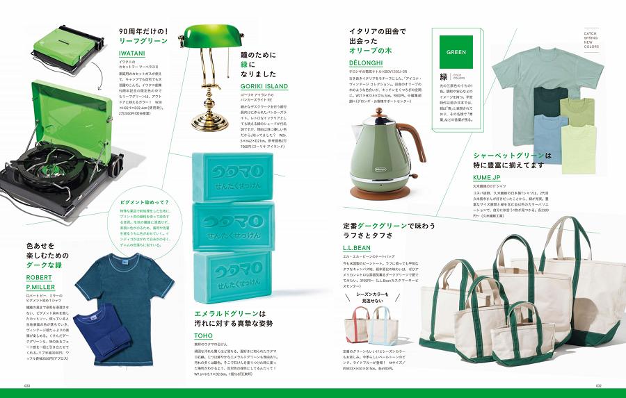 調和や安心のイメージを持つ緑色のページ