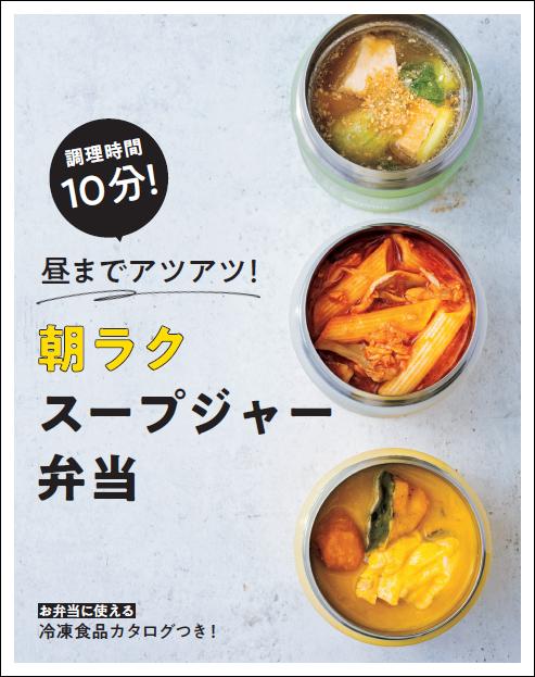 写真は、別冊付録の「料理10分!昼までアツアツ! 朝ラクスープジャー弁当」側の表紙