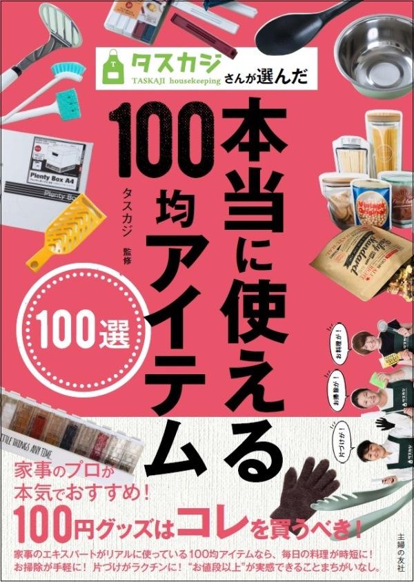 tasukaji_main.jpg