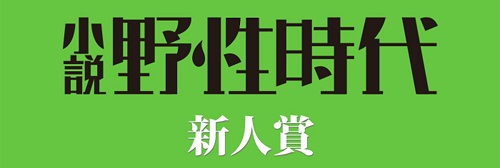 yaseijidai.jpg