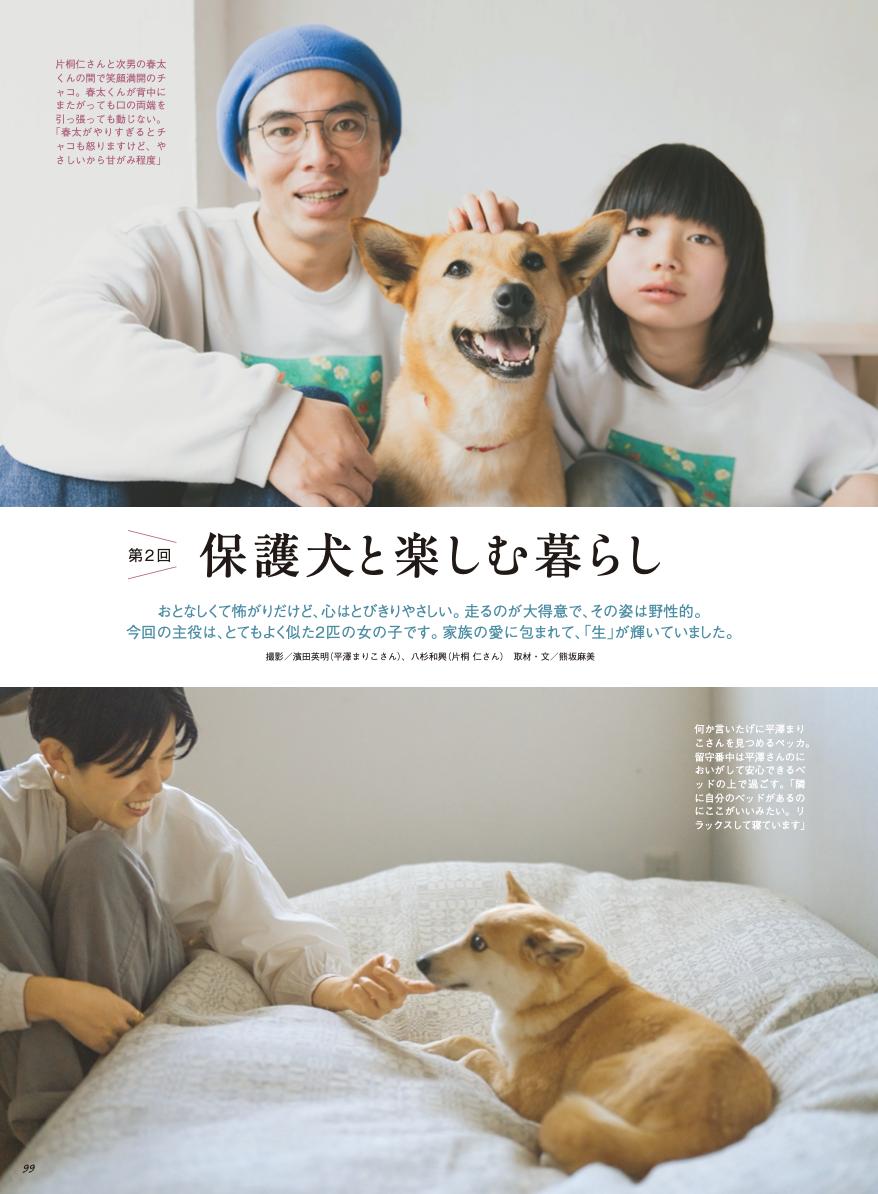 写真は、「保護犬と楽しむ暮らし」のページ/「天然生活」6月号(扶桑社)より