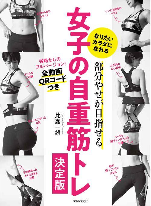 写真は、『部分やせが目指せる 女子の自重筋トレ決定版』(主婦の友社)